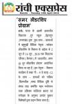 Ranchi Express 10.04.18